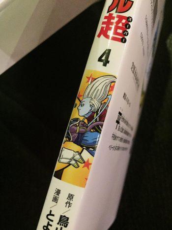 Dragon Ball Super vol 4 profil