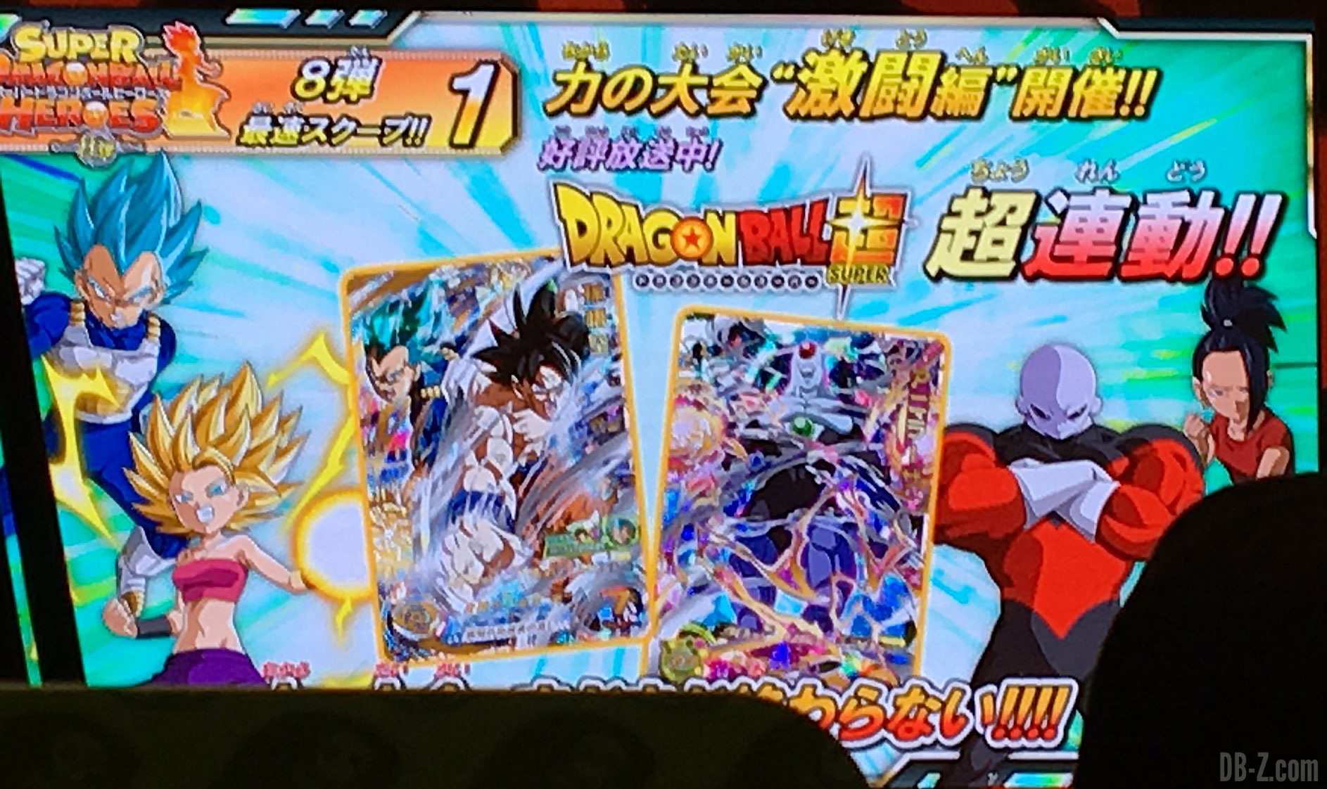 Dragon ball heroes opening 1 - 1 3