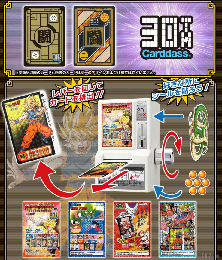 Distributeur de cartes Dragon Ball