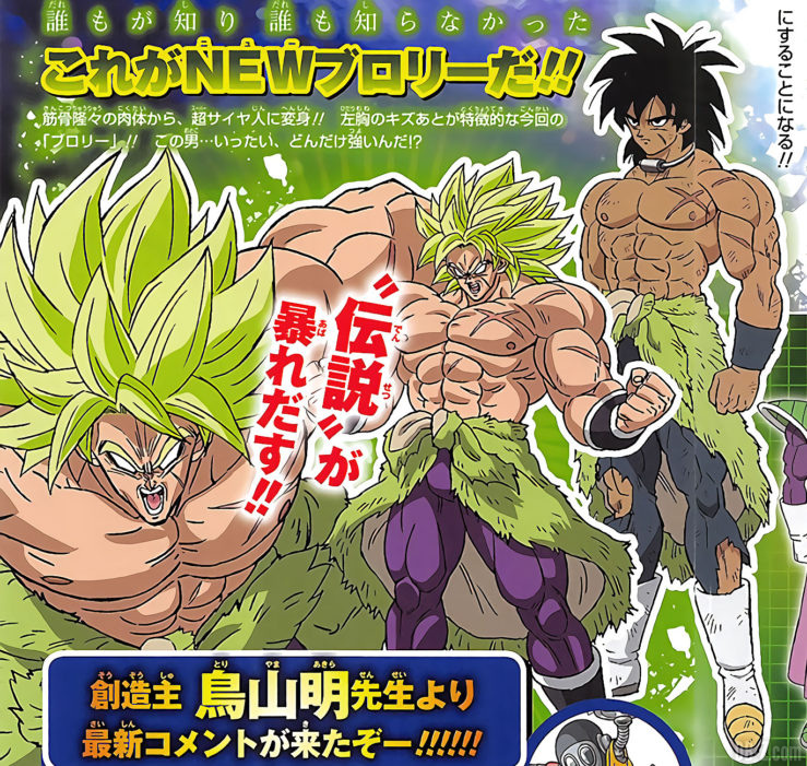 Broly (Film Dragon Ball Super Broly 2018)