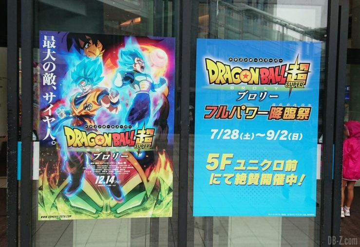 Exposition du film Broly à Odaiba 2018