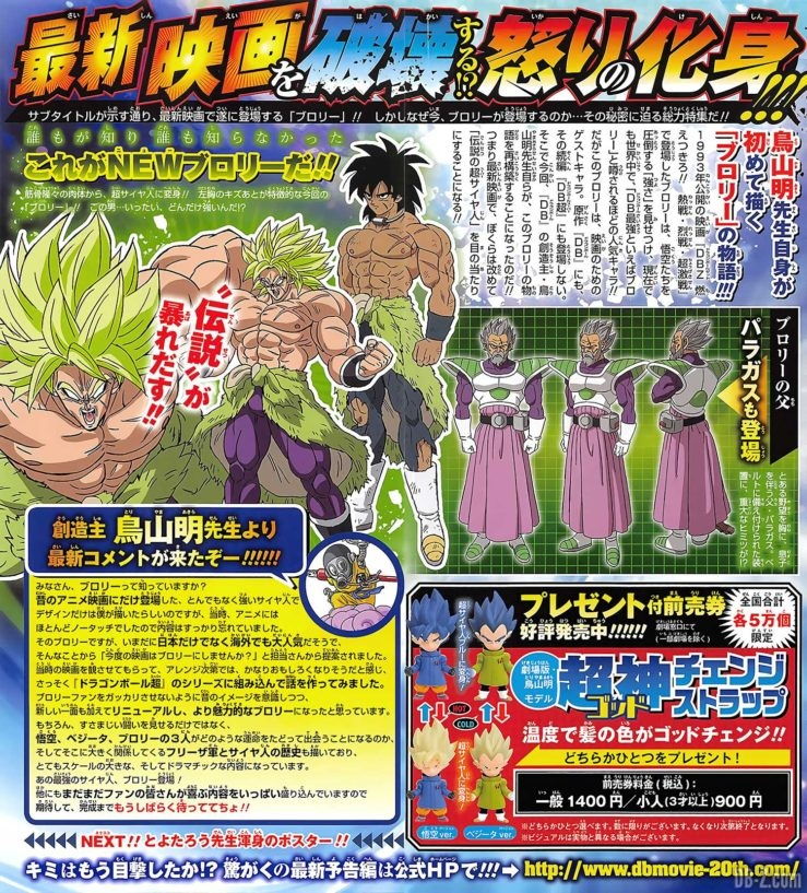 Film Dragon Ball Super - Broly et Paragus