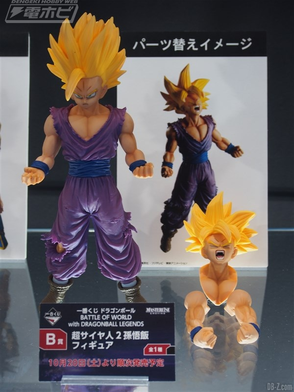 Ichiban Kuji Battle of World with Dragon Ball Legends Son Gohan SS2