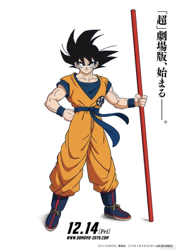 Poster de Goku Dragon Ball Super - The 20th film
