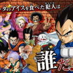 Super Dragon Ball Heroes UVM3 Detective Vegeta