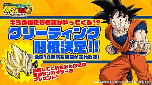 Visite de Goku au J-World Tokyo