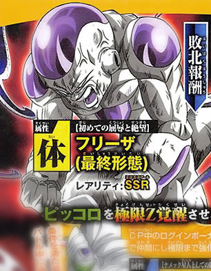 Dokkan Battle - Freezer du Duel Japon vs Monde