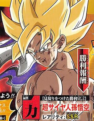 Dokkan Battle - Goku du Duel Japon vs Monde
