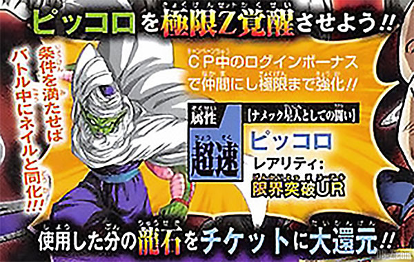 Dokkan Battle - Piccolo du Duel Japon vs Monde