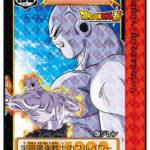 Dragon Ball Carddass COMPLETE BOX 37 & 38 - Jiren pleine puissance