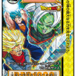 Dragon Ball Carddass COMPLETE BOX 37 & 38 - Trunks et Zamasu