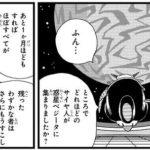 Kikono - Dragon Ball Minus