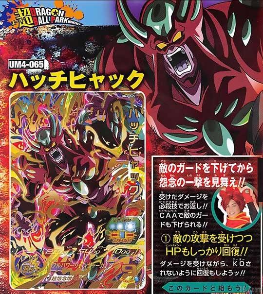 Super Dragon Ball Heroes Universe Mission 4 UVM4 - Hachiyack