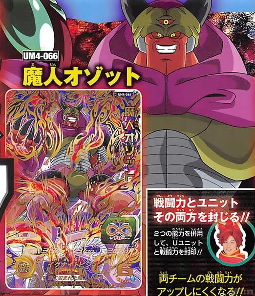 Super Dragon Ball Heroes Universe Mission 4 UVM4 - Majin Ozotto