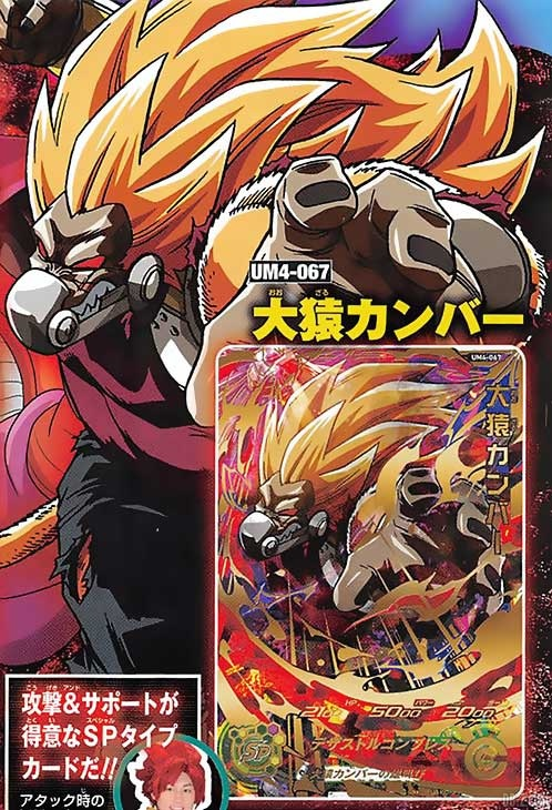Super Dragon Ball Heroes Universe Mission 4 UVM4 - Oozaru Kanba