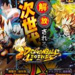 Dragon Ball Legends - Goten Trunks