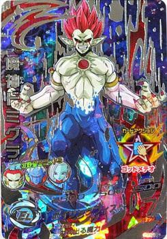 Carte Super Dragon Ball Heroes - Demigra (forme finale)