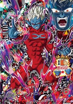 Carte Super Dragon Ball Heroes - Super Mira