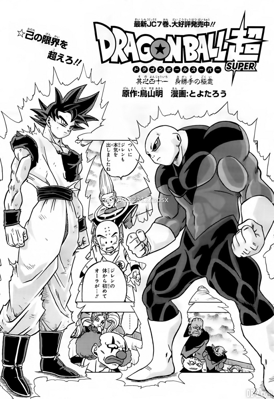 Chapitre 41 de Dragon Ball Super 1