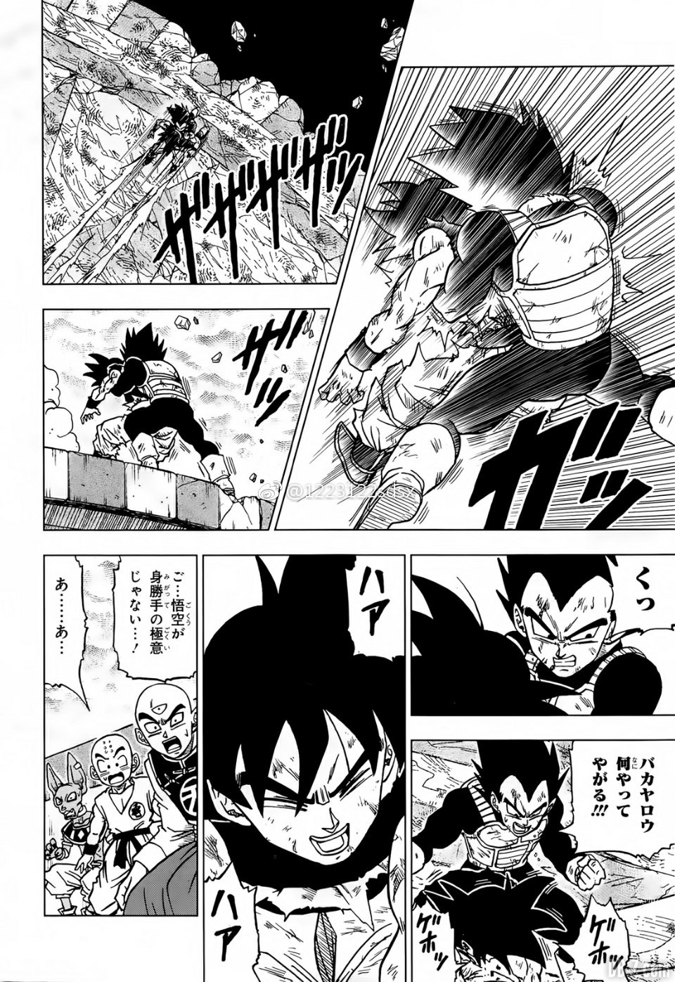 Chapitre 41 de Dragon Ball Super 2