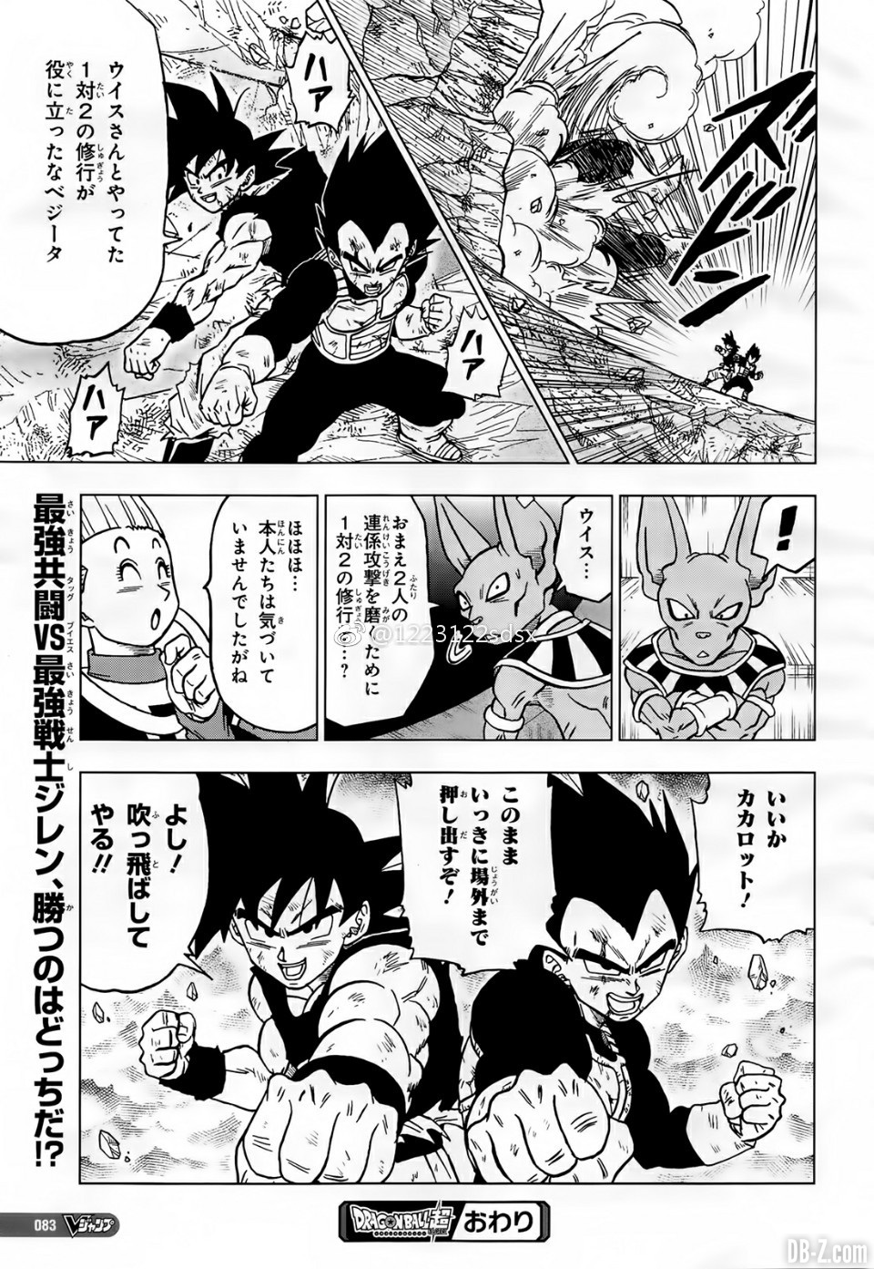 Chapitre 41 de Dragon Ball Super 3