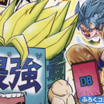 Dragon Ball Super BROLY - Manga Special