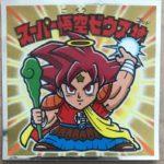 Super Goku Zeus God