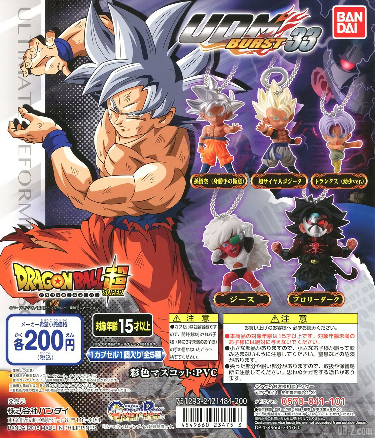 UDM Burst 33 Dragon Ball Super