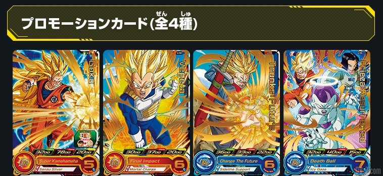 Cartes Super Dragon Ball Heroes en anglais (1)