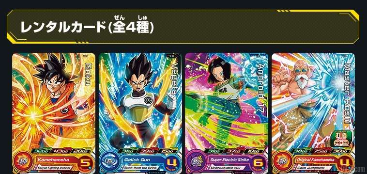 Cartes Super Dragon Ball Heroes en anglais (2)