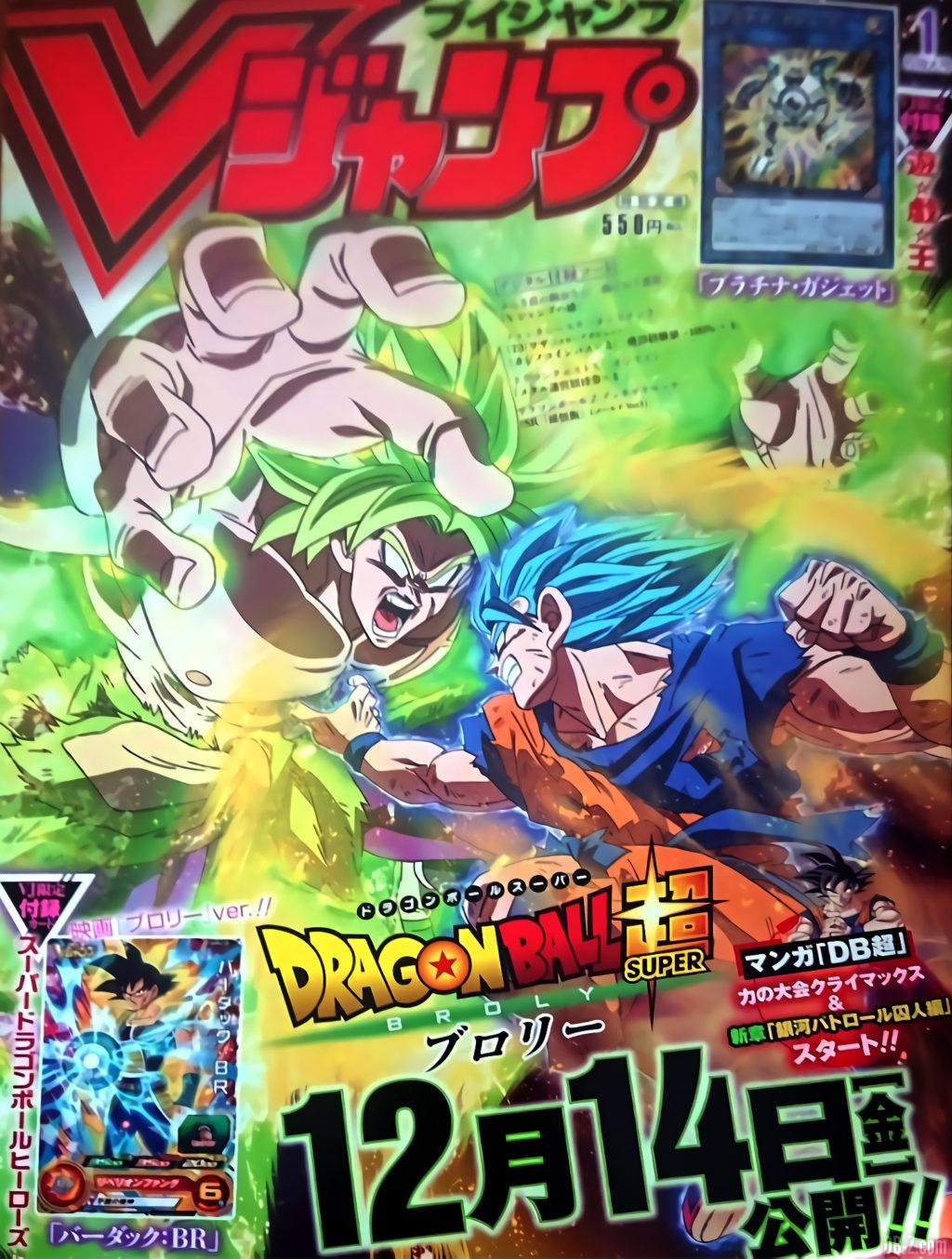 Cover du V-Jump Janvier 2019 qui sort en Novembre 2018