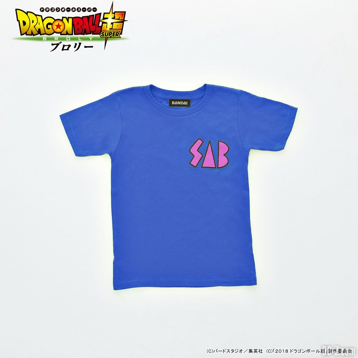 Dragon Ball Super - T-shirt SAB Goku