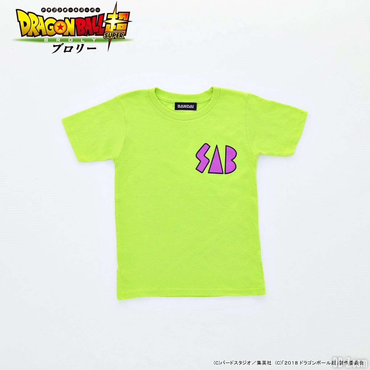 Dragon Ball Super - T-shirt SAB Vegeta