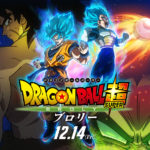 Goodies Film Dragon Ball Super Broly