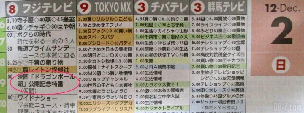 Programme d'une heure Spécial Broly sur Fuji TV