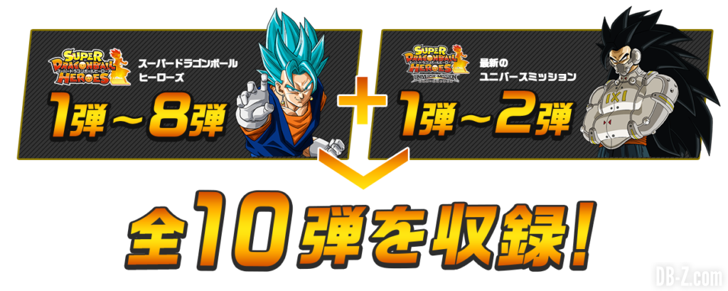Super Dragon Ball Heroes World Mission CHAPITRES e1540214279878