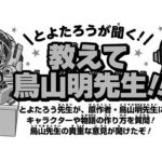Interview Toyotaro Toriyama Dragon Ball Super Vol.8