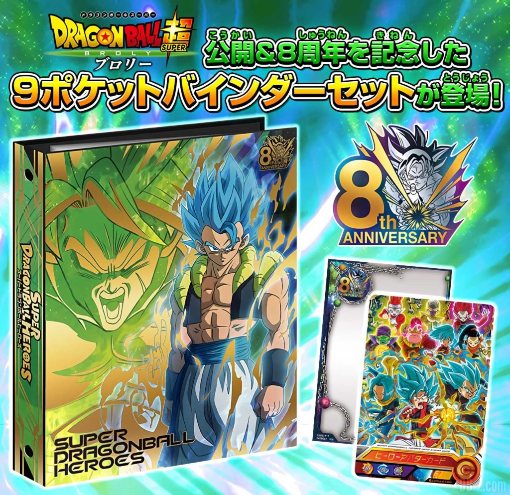 Classeur SDBH du film Dragon Ball Super Broly