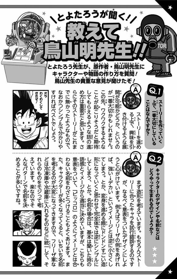 Toyotaro Toriyama QA Dragon Ball Super Vol 8-1