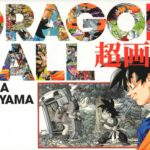 Dragon Ball Chogashu : A Visual History