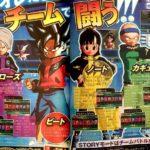Super Dragon Ball Heroes World Mission - Les Héros
