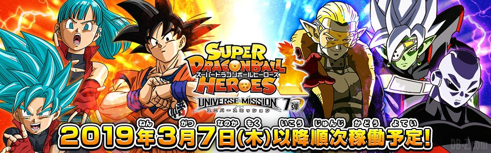 Super Dragon Ball Heroes Universe Mission 7