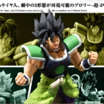 S.H.Figuuarts Broly (armure)