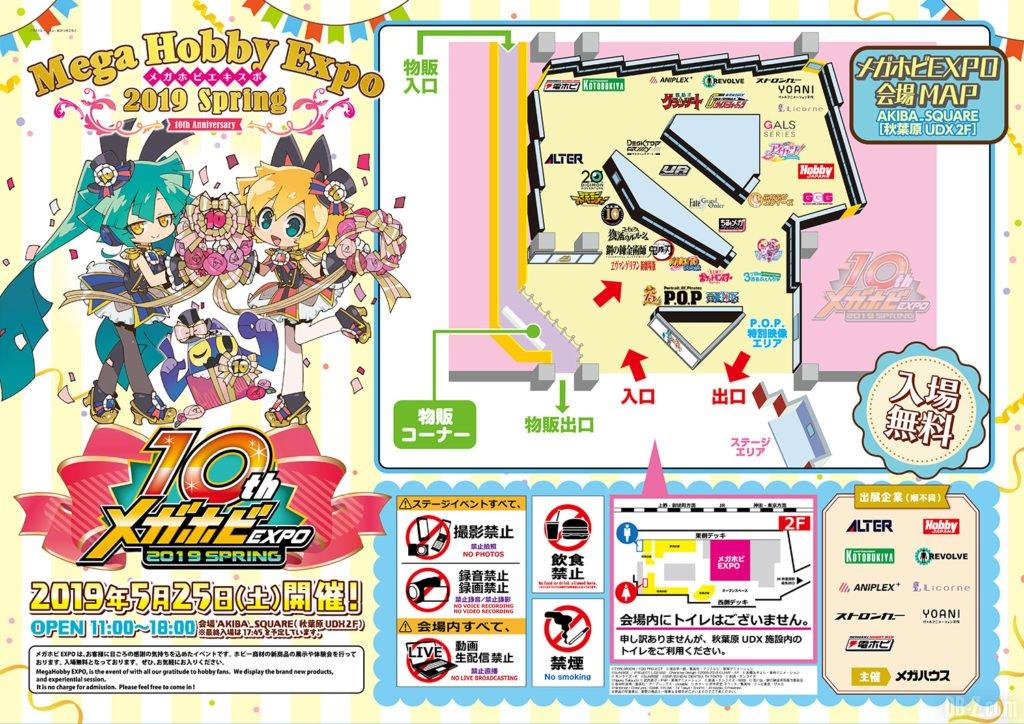 Plan de la Mega Hobby Expo 2019 Spring