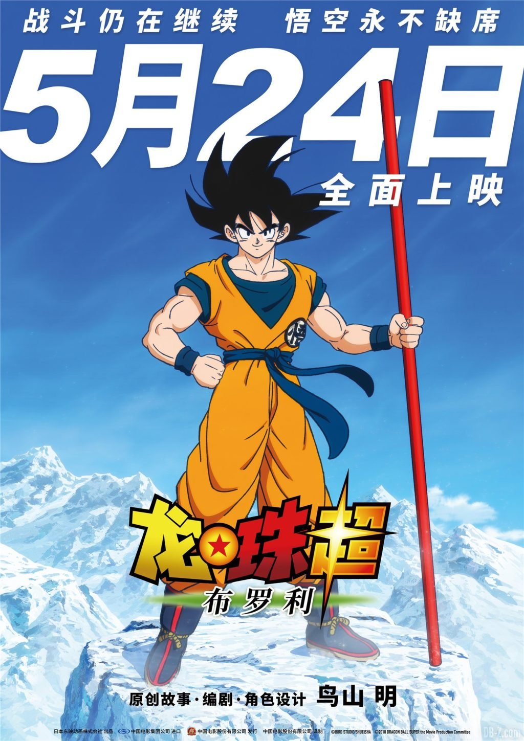 Poster Dragon Ball Super Broly Chine