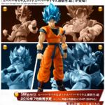 S.H.Figuarts Goku SSGSS