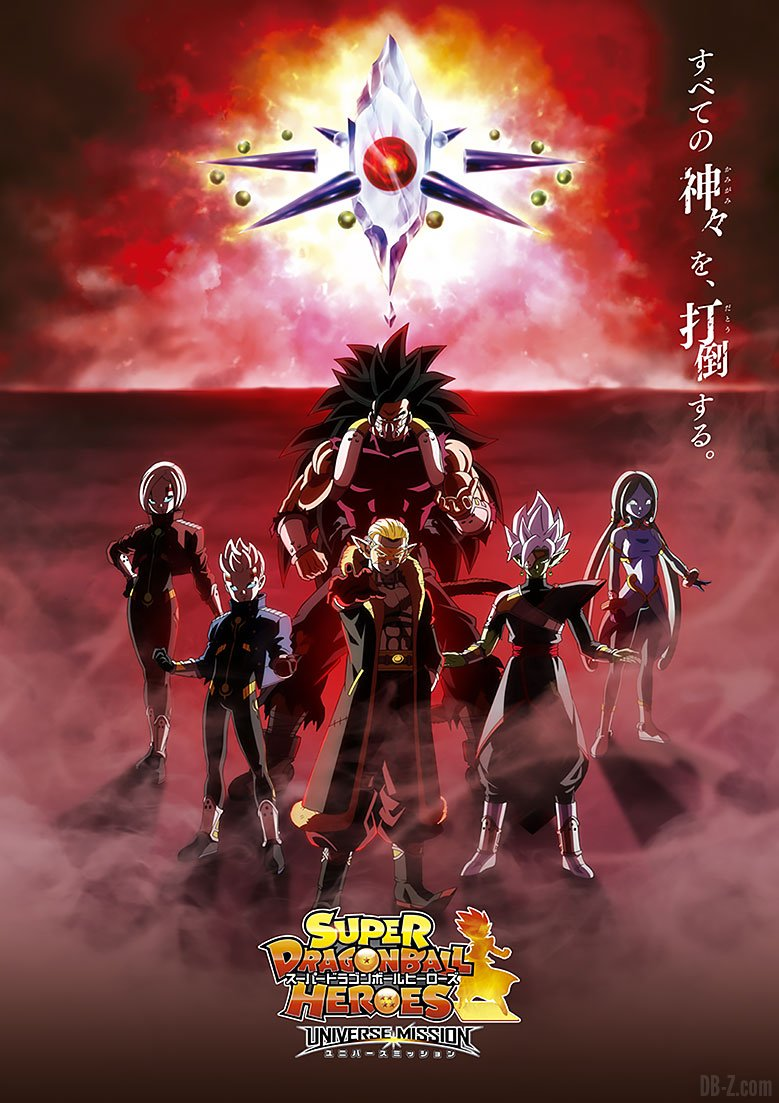 Super Dragon Ball Heroes Anime Promotionnel Ennemis Poster