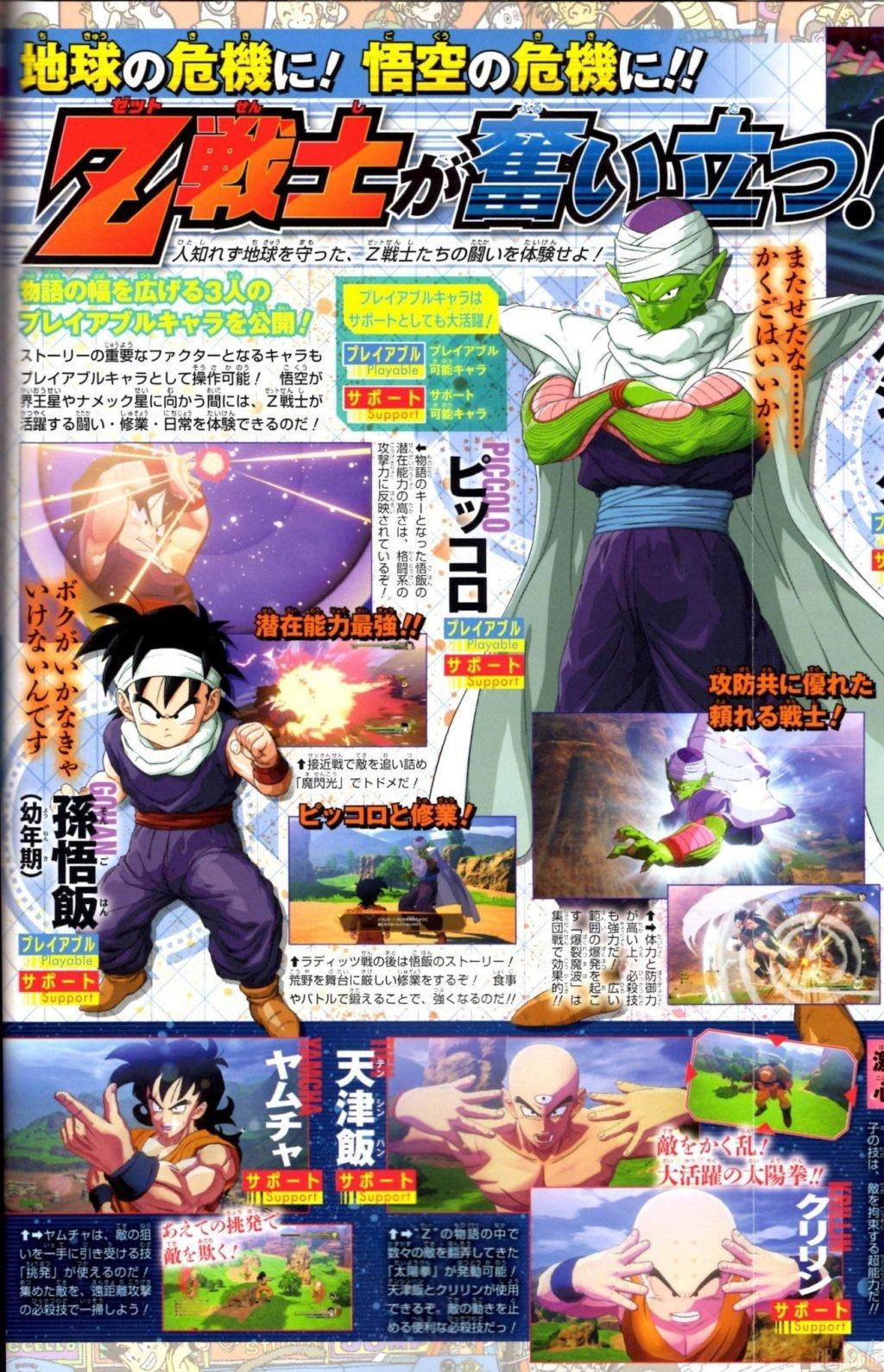 Dragon Ball Z Kakarot V Jump Juillet 2019 Page 1