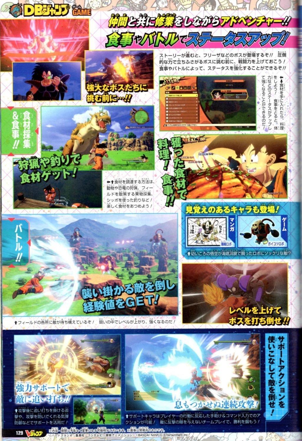 Dragon Ball Z Kakarot V Jump Juillet 2019 Page 3