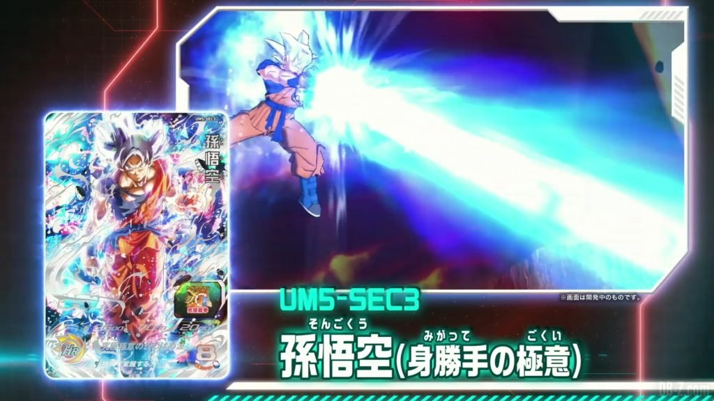 Super Dragon Ball Heroes WORLD MISSION 2ème MAJ 02 Goku Ultra Instinct